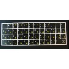 Наклейки на клавиатуру ламинированные . Фон Черный, непрозрачный 14х14мм