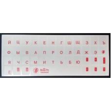 Наклейки на клавиатуру с русскими буквами (Цвет кирилицы - Красный, неламинированные.)