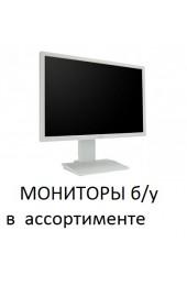 мониторы б.у. в ассортименте