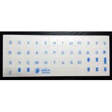 Русские наклейки на клавиатуру (прозрачные)