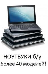 аll - ноутбуки бу