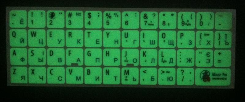 Как сделать клаву светящейся - Kaps-vl.ru